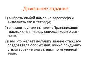 Домашнее задание 1) выбрать любой номер из параграфа и выполнить его в тетра
