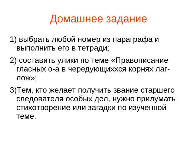 Домашнее задание 1) выбрать любой номер из параграфа и выполнить его в тетра...
