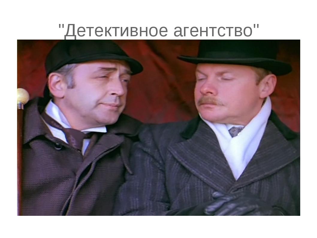 """""""Детективное агентство"""""""