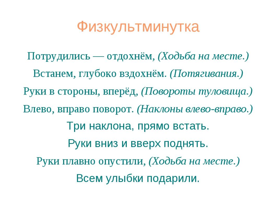 Физкультминутка Потрудились — отдохнём, (Ходьба на месте.) Встанем, глубоко в...