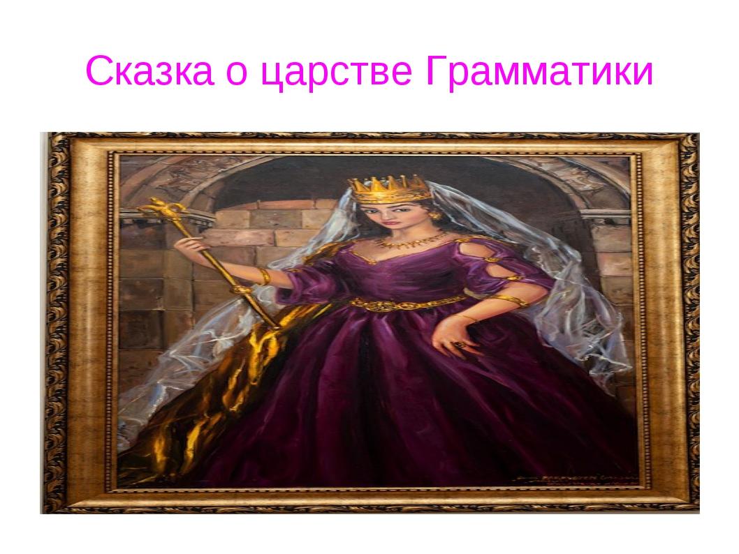 Сказка о царстве Грамматики
