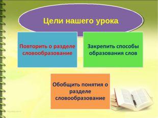 Цели нашего урока