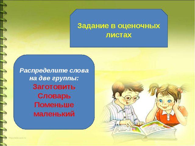 Задание в оценочных листах Распределите слова на две группы: Заготовить Слова...