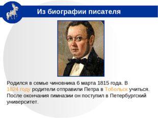 Из биографии писателя Родился в семье чиновника 6 марта 1815 года. В1824 год