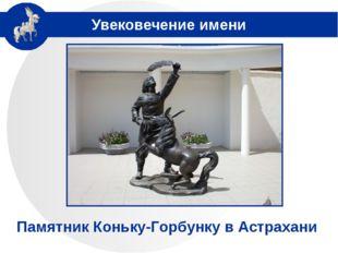 Увековечение имени Памятник Коньку-Горбунку вАстрахани