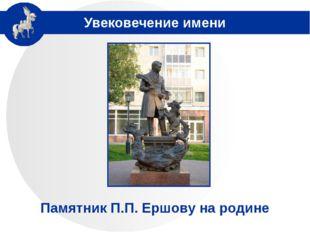 Увековечение имени Памятник П.П. Ершову на родине