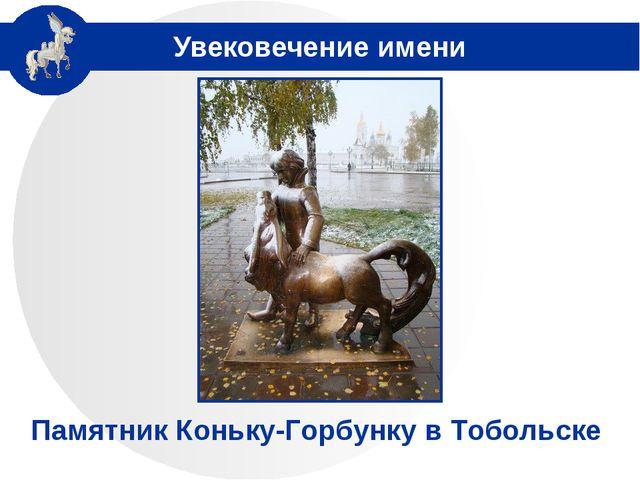 Увековечение имени Памятник Коньку-Горбунку вТобольске