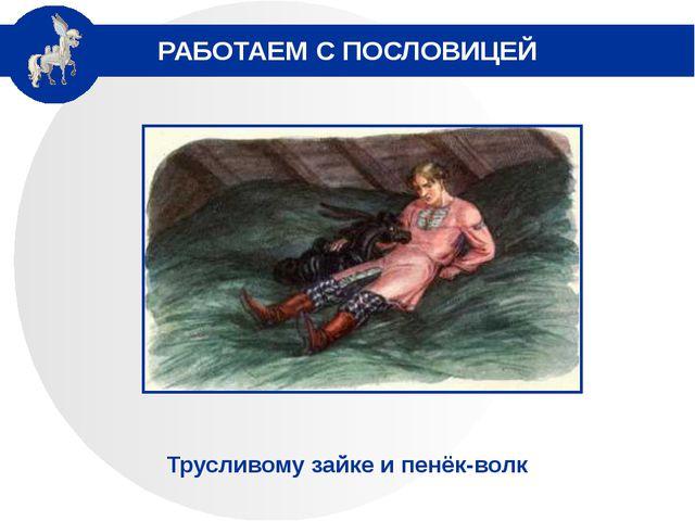 РАБОТАЕМ С ПОСЛОВИЦЕЙ Трусливому зайке и пенёк-волк