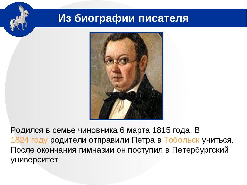 Из биографии писателя Родился в семье чиновника 6 марта 1815 года. В1824 год...