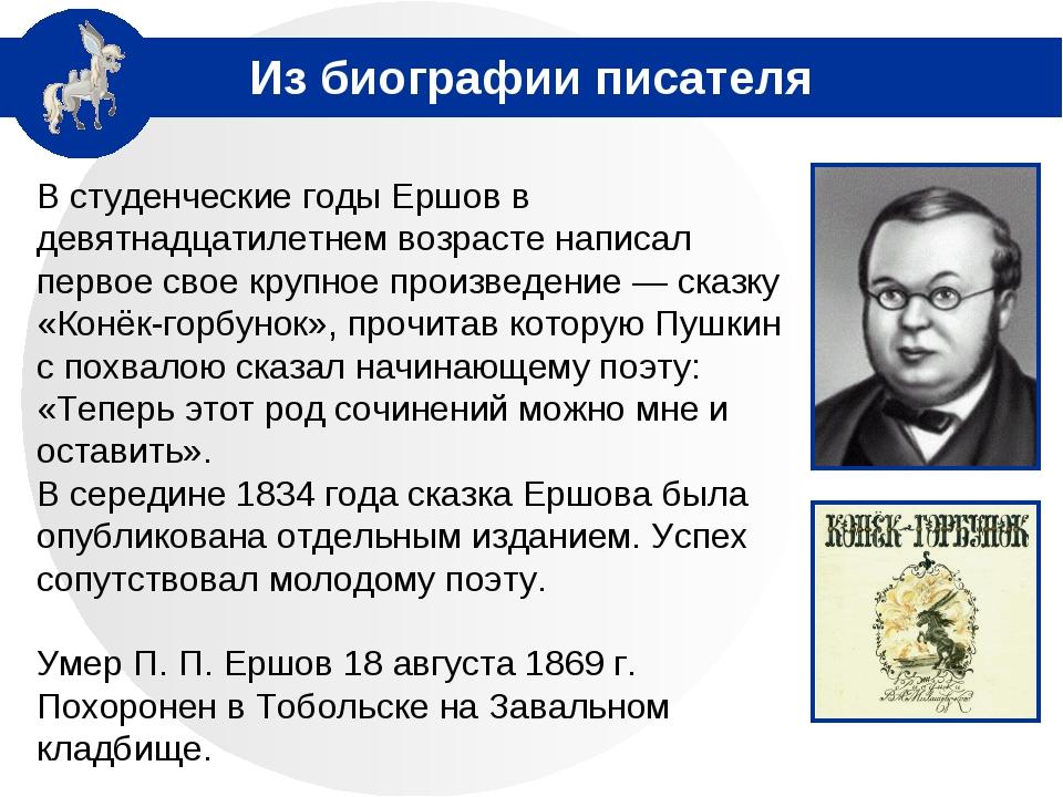 Из биографии писателя В студенческие годы Ершов в девятнадцатилетнем возрасте...