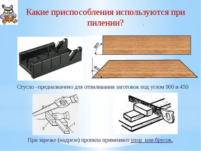 Вопрос 12 Из каких частей состоит лучковая пила?