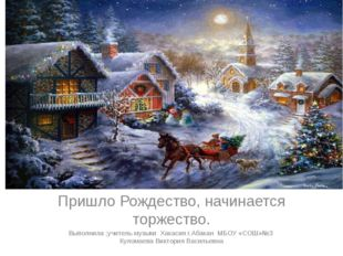 Пришло Рождество, начинается торжество. Выполнила ;учитель музыки Хакасия г.