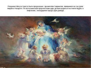 Рождение Иисуса Христа было предсказано архангелом Гавриилом, явившимся во сн