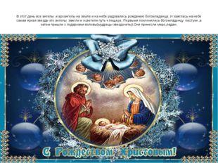 В этот день все ангелы и архангелы на земле и на небе радовались рождению бог