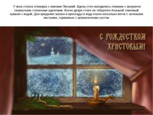 У окна стояла этажерка с книгами Писаний. Вдоль стен находились лежанки с ак