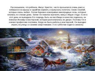 Рассказывали, что ребенок, Иисус Христос, часто просыпался очень рано и взбир