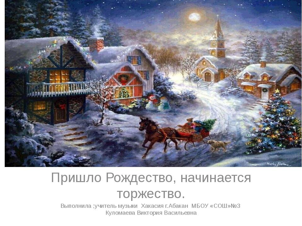 Пришло Рождество, начинается торжество. Выполнила ;учитель музыки Хакасия г....