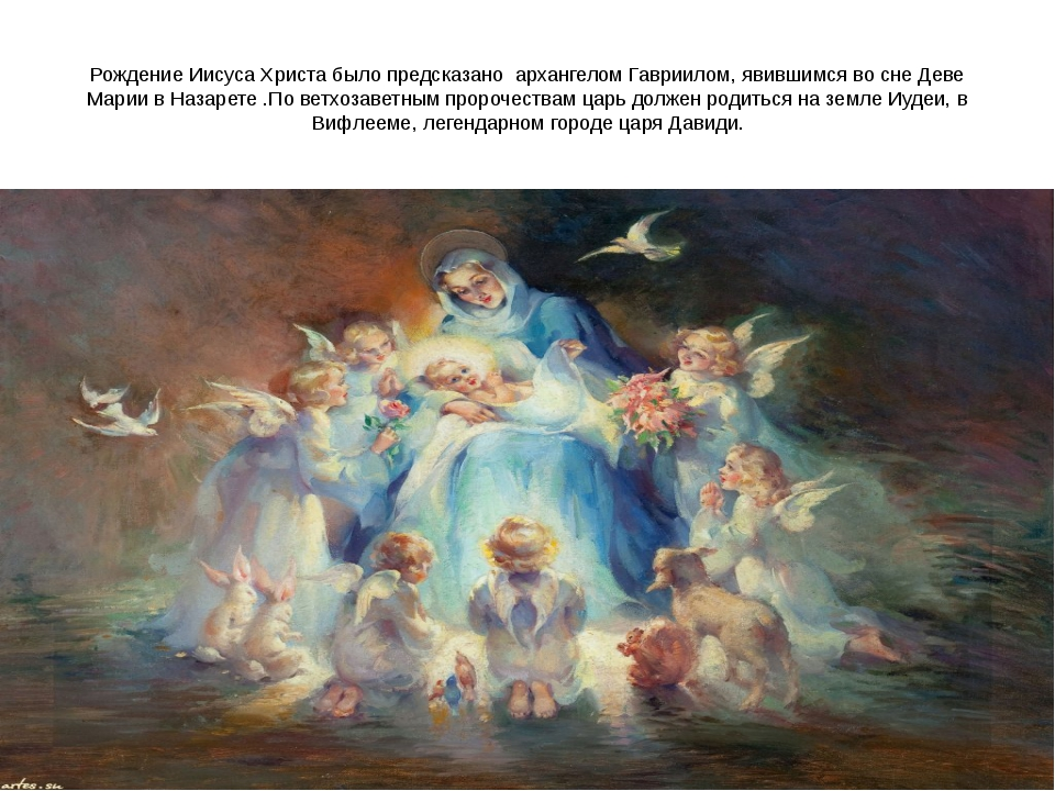 Рождение Иисуса Христа было предсказано архангелом Гавриилом, явившимся во сн...