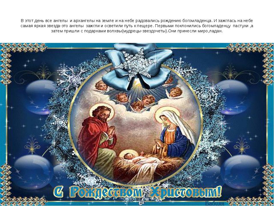 В этот день все ангелы и архангелы на земле и на небе радовались рождению бог...