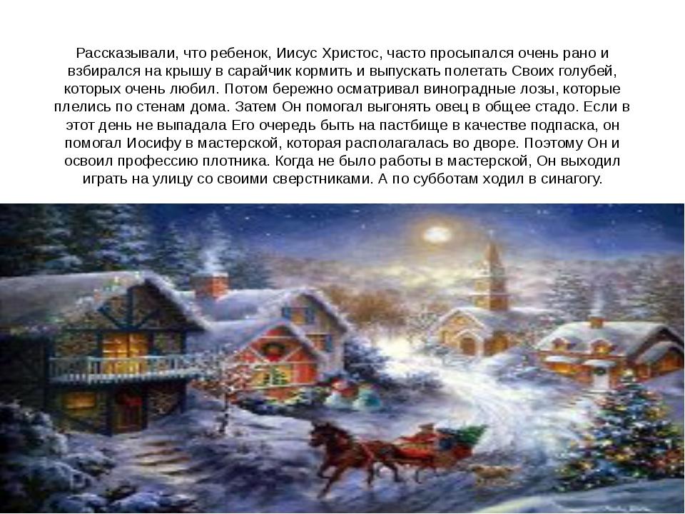 Рассказывали, что ребенок, Иисус Христос, часто просыпался очень рано и взбир...