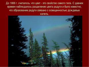 До 1666 г. считалось, что цвет - это свойство самого тела. С давних времен на