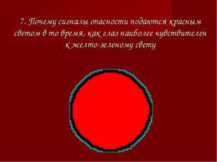 7. Почему сигналы опасности подаются красным светом в то время, как глаз наиб