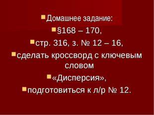 Домашнее задание: §168 – 170, стр. 316, з. № 12 – 16, сделать кроссворд с клю