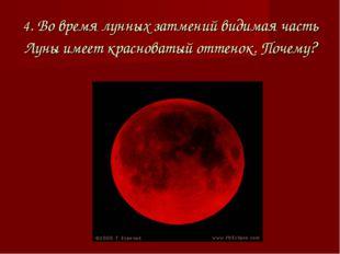 4. Во время лунных затмений видимая часть Луны имеет красноватый оттенок. Поч