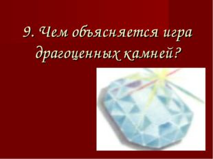 9. Чем объясняется игра драгоценных камней?