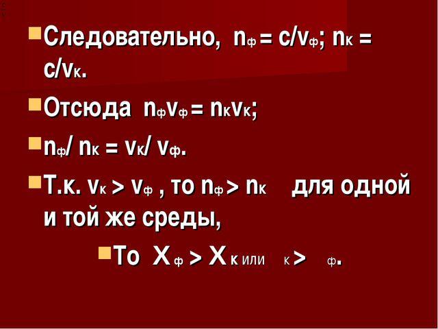 Следовательно, nф = c/vф; nк = c/vк. Отсюда nфvф = nкvк; nф/ nк = vк/ vф. Т....