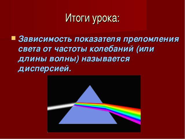 Итоги урока: Зависимость показателя преломления света от частоты колебаний (и...