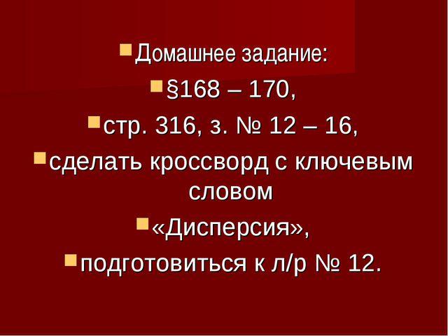Домашнее задание: §168 – 170, стр. 316, з. № 12 – 16, сделать кроссворд с клю...