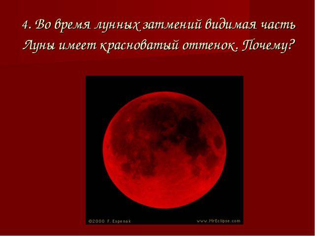 4. Во время лунных затмений видимая часть Луны имеет красноватый оттенок. Поч...