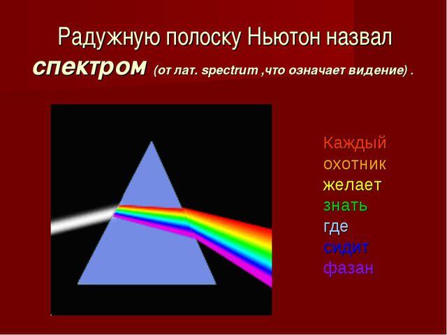 Радужную полоску Ньютон назвал спектром (от лат. spectrum ,что означает виден...