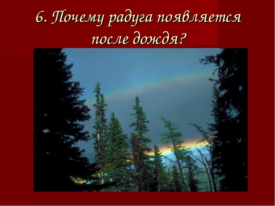 6. Почему радуга появляется после дождя?