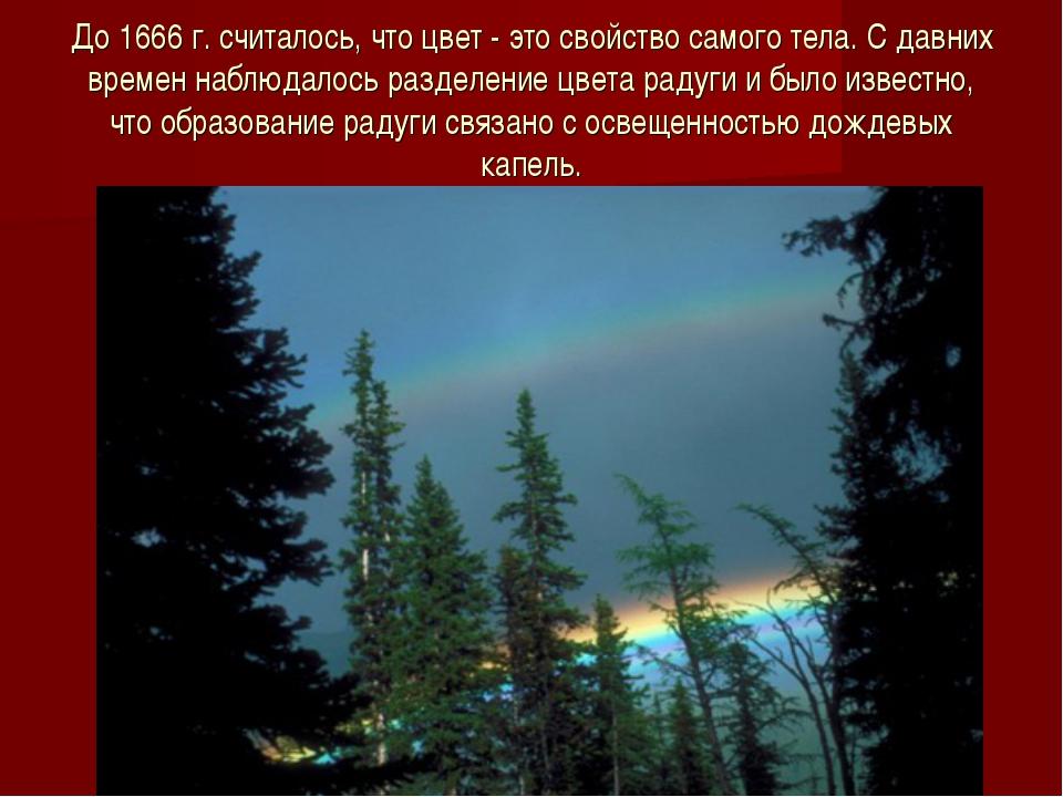 До 1666 г. считалось, что цвет - это свойство самого тела. С давних времен на...