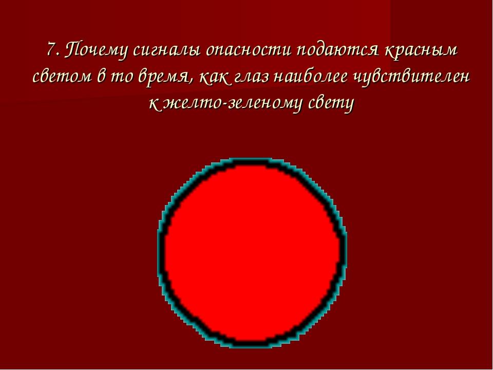 7. Почему сигналы опасности подаются красным светом в то время, как глаз наиб...