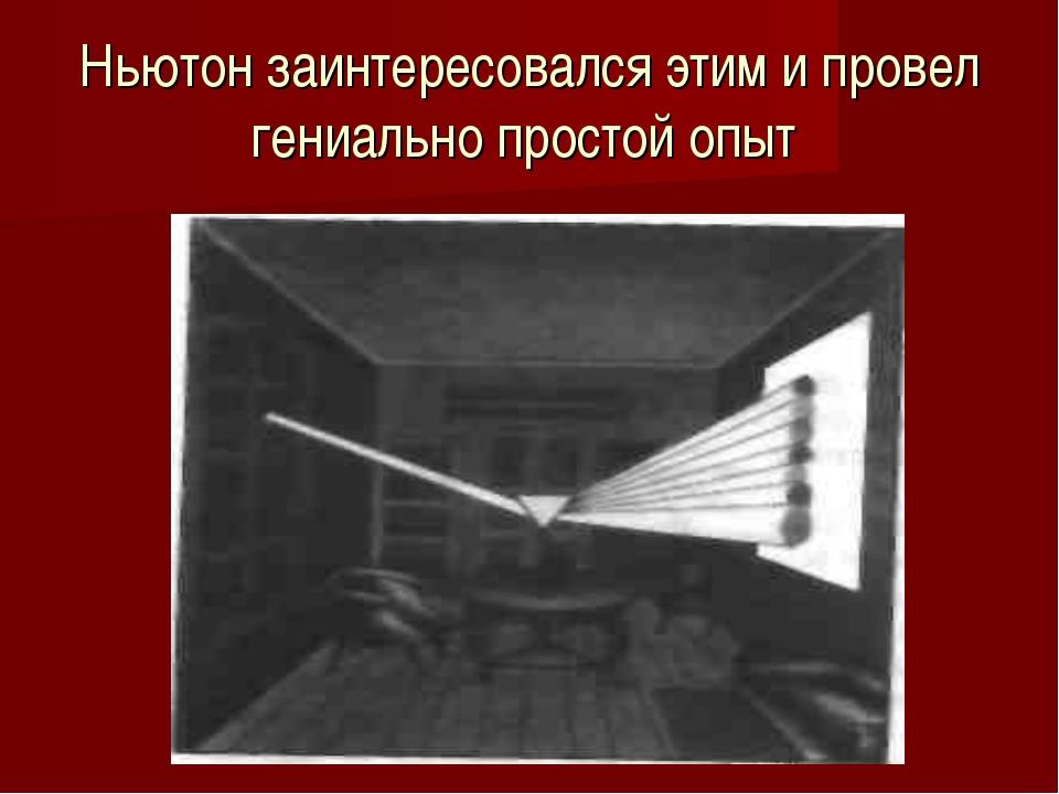 Ньютон заинтересовался этим и провел гениально простой опыт