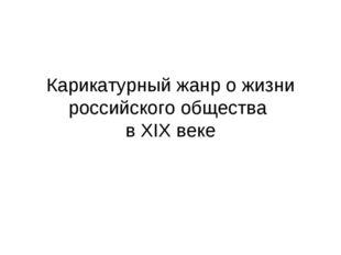 Карикатурный жанр о жизни российского общества в ХIХ веке
