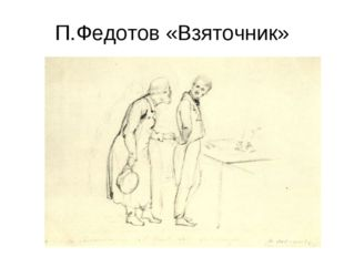 П.Федотов «Взяточник»