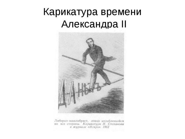 Карикатура времени Александра II