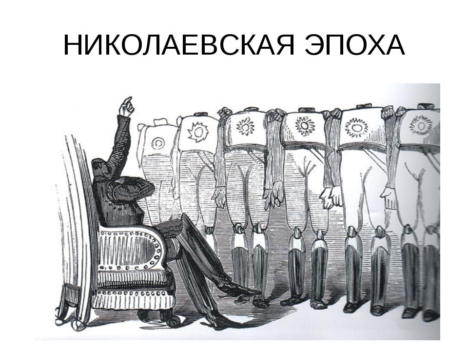 НИКОЛАЕВСКАЯ ЭПОХА