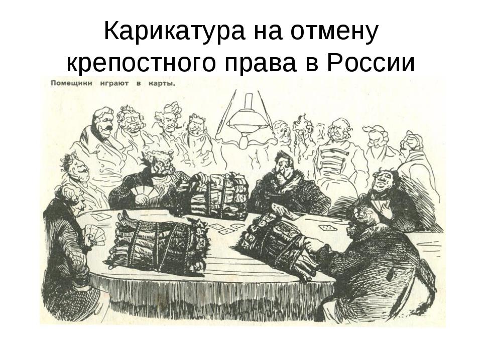 Карикатура на отмену крепостного права в России