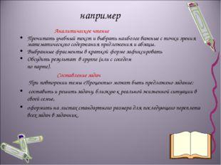например Аналитическое чтение Прочитать учебный текст и выбрать наиболее важ