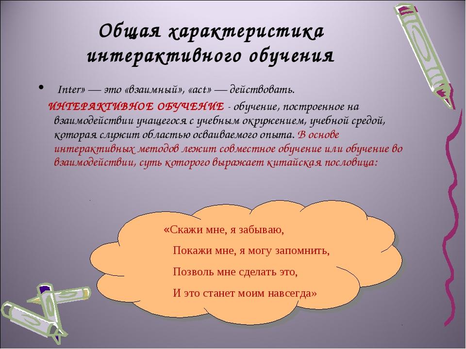 Общая характеристика интерактивного обучения Inter»— это «взаимный», «act»—...