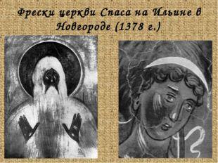 Фрески церкви Спаса на Ильине в Новгороде (1378 г.)