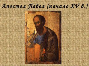 Апостол Павел (начало XV в.)