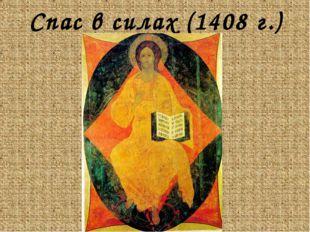 Спас в силах (1408 г.)