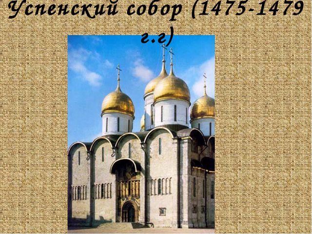 Успенский собор (1475-1479 г.г)