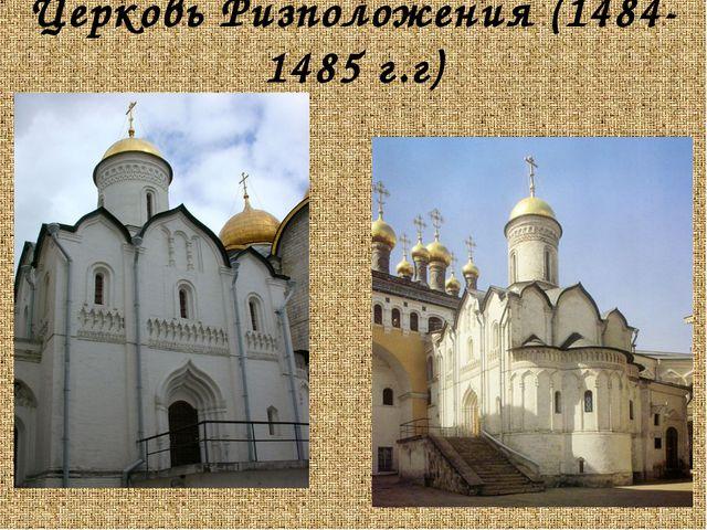 Церковь Ризположения (1484-1485 г.г)